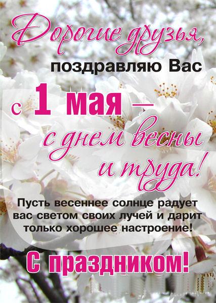 С первым мая поздравление в прозе